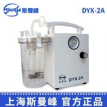 斯曼峰低负压吸引器 DYX-2A儿科低负压吸引器 电动吸痰器