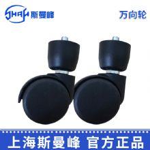 斯曼峰人流吸引器配件:万向轮LX-3  手推式车脚轮