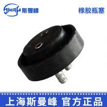 斯曼峰动流产吸引器配件 橡胶小口瓶塞 LX-3 500ml 不带插口人流吸引器瓶塞