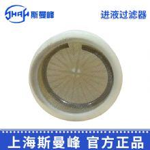 斯曼峰洗胃机配件 进液过滤器   引流机过滤器