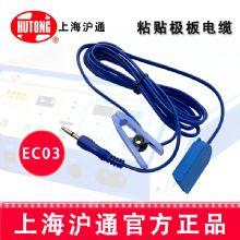 沪通高频电刀粘贴极板电缆EC03 圆头(Φ5.2)