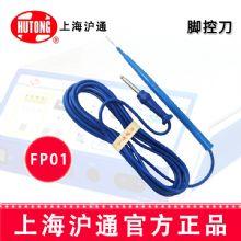 沪通普通脚控刀FP01  高频电刀配件 脚控电极