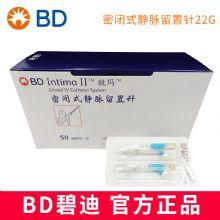 BD 碧迪静脉留置针22G Y型 Intima II 竸玛 密闭式 货号383019原货号383407  50支/盒