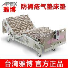 台湾雅博气垫床OASIS 1000 经济型  球型交替模式 ,多功能防褥疮气垫床