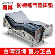 台湾雅博气垫床Domus 3 交替型防褥疮床垫 防褥疮垫