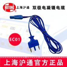 沪通高频电刀电凝镊电缆 EC01电凝镊子线缆