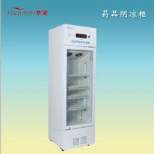 华美医用冷藏冰箱LC-298D 立式大空间双层中空玻璃 更节能