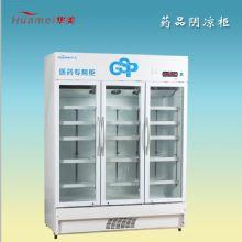 华美医用冷藏冰箱LC-980D 三开门大容量微电脑控温湿度