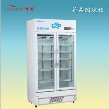 华美医用冷藏冰箱LC-630D 立式超大空间多范围控温可调