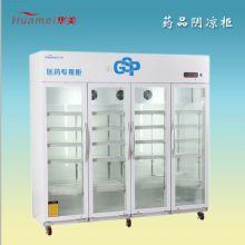 华美医用冷藏冰箱LC-2000D 大功率大容量安全锁 循环保温