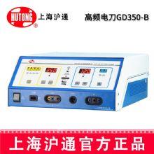 沪通高频电刀 GD350-B多功能电刀 全科室电刀