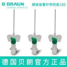 德国贝朗静脉留置针带药壶Vasofix  18G  加药壶 货号:4268130B 针头:1.3×45mm