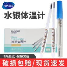 海氏海诺玻璃体温计CR.W11型 口腔 棒式三角型棒式水银口表,供测量人体体温用