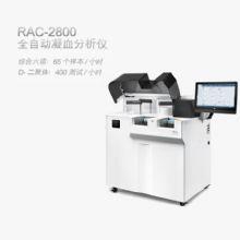 雷杜全自动凝血分析仪RAC-2880 全自动自动推架进样 一体机触摸屏操作