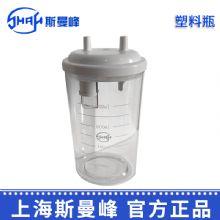 斯曼峰电动吸引器配件:塑料瓶RX-1A,DXW-A 800ML原液贮液瓶