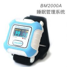 贝瑞睡眠管理系统BM2000A  睡眠呼吸暂停综合监测