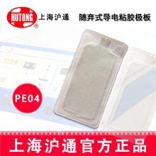 沪通高频电刀导电粘胶极板  PE04随弃式导电粘胶极板