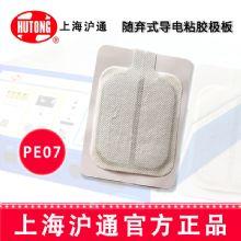 沪通随弃式导电粘胶极板 GD350-RP3双片式粘胶极板