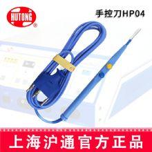 沪通高频电刀附件:手控刀HP04 普通可高温消毒