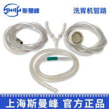 斯曼峰全自动洗胃机配件:整套管路DXW-2A配件  洗胃机管路