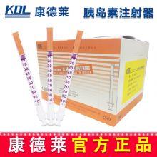 康德莱一次性使用无菌胰岛素注射器1ml U-100 0.33*1350/盒,500/箱