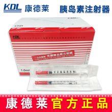 康德莱一次性使用无菌胰岛素注射器1ml  U-40 0.33*1350/盒,500/箱