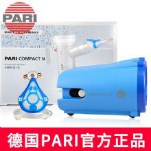 PARI 德国百瑞雾化器Compact N-P(052G1025) 空气压缩式 儿童家用咳喘化痰雾化吸入机