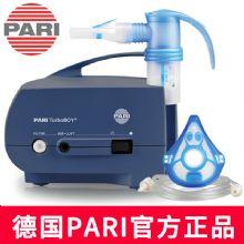 PARI 德国百瑞雾化器TurboBOY -P2(085G3255P2) 空气压缩式 医用哮喘儿童家用化痰咳喘感冒雾化器