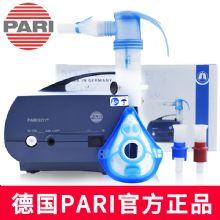 PARI 德国百瑞雾化器BOY(085G3055) 空气压缩式 儿童医用哮喘家用化痰压缩式雾化器
