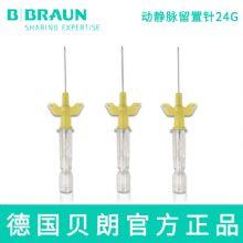 德国贝朗动静脉留置针 24G  Introcan-W 英初康直型密闭式  针头:0.7×19mm 黄色