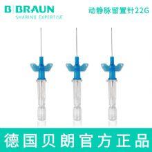 德国贝朗动静脉留置针 Introcan-W 英初康货号:4254090B 针头:0.9*25mm 蓝色