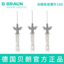 德国贝朗动静脉留置针 Introcan-W 英初康货号:4254171B 针头:1.7*50mm 灰色