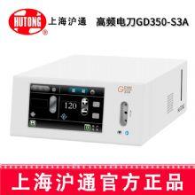 沪通高频电刀GD350-S3A 普通双极电凝器双极高频电刀