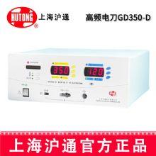沪通高频电刀GD350-D 大功率电刀单极高频电刀