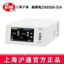 沪通高频电刀GD350-S1A 双极电刀双极电凝器