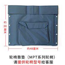 Miki 三贵轮椅车配件:背垫