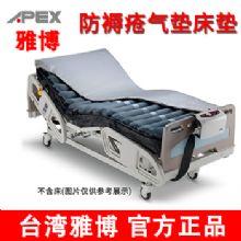 台湾雅博气垫床Domus Auto 自动调节防褥疮床垫 防褥疮垫