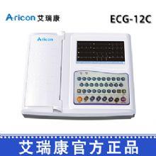 艾瑞康心电图机ECG-12C  十二道心电图机