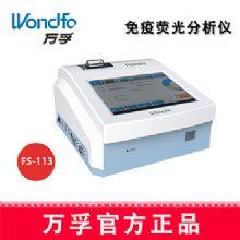 万孚免疫分析仪FS-113  免疫荧光检测仪
