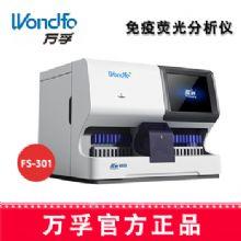 万孚免疫分析仪FS-301  免疫荧光检测仪