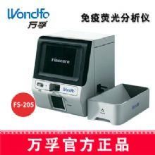 万孚免疫分析仪FS-205  免疫荧光检测仪