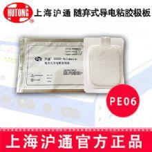沪通随弃式导电粘胶极板 GD350-RP3单片式粘胶极板
