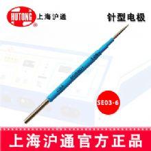 沪通高频电刀配件:电极 SE03-6针形电极