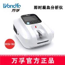 万孚即时凝血分析仪OCG-102  便携式即时凝血分析仪