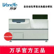 万孚免疫分析仪Shine i2900  全自动化学发光免疫检测仪