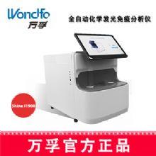 万孚免疫分析仪Shine i1900  全自动化学发光免疫检测仪