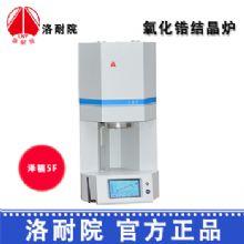 洛耐院氧化锆结晶炉泽福5F