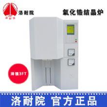 洛耐院氧化锆结晶炉泽福3FT