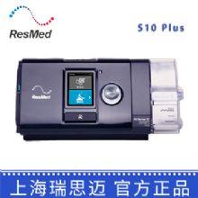 Resmed 瑞思迈呼吸机S10 Plus 全自动 单水平
