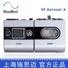 Resmed 瑞思迈呼吸机S9 Autoset S 全自动 单水平治疗睡眠呼吸暂停、打鼾、打呼噜